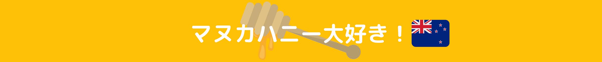 マヌカハニー大好き!